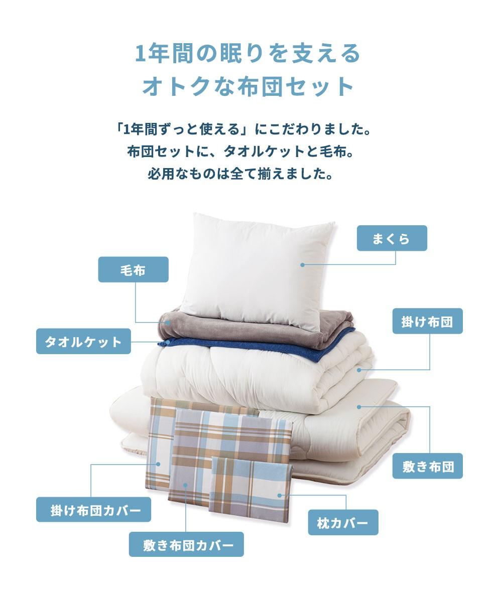 1年間の眠りを支えるお得な布団セット。「1年間ずっと使える」にこだわりました。布団セットに、タオルケットと毛布。必要なものは全て揃えました。