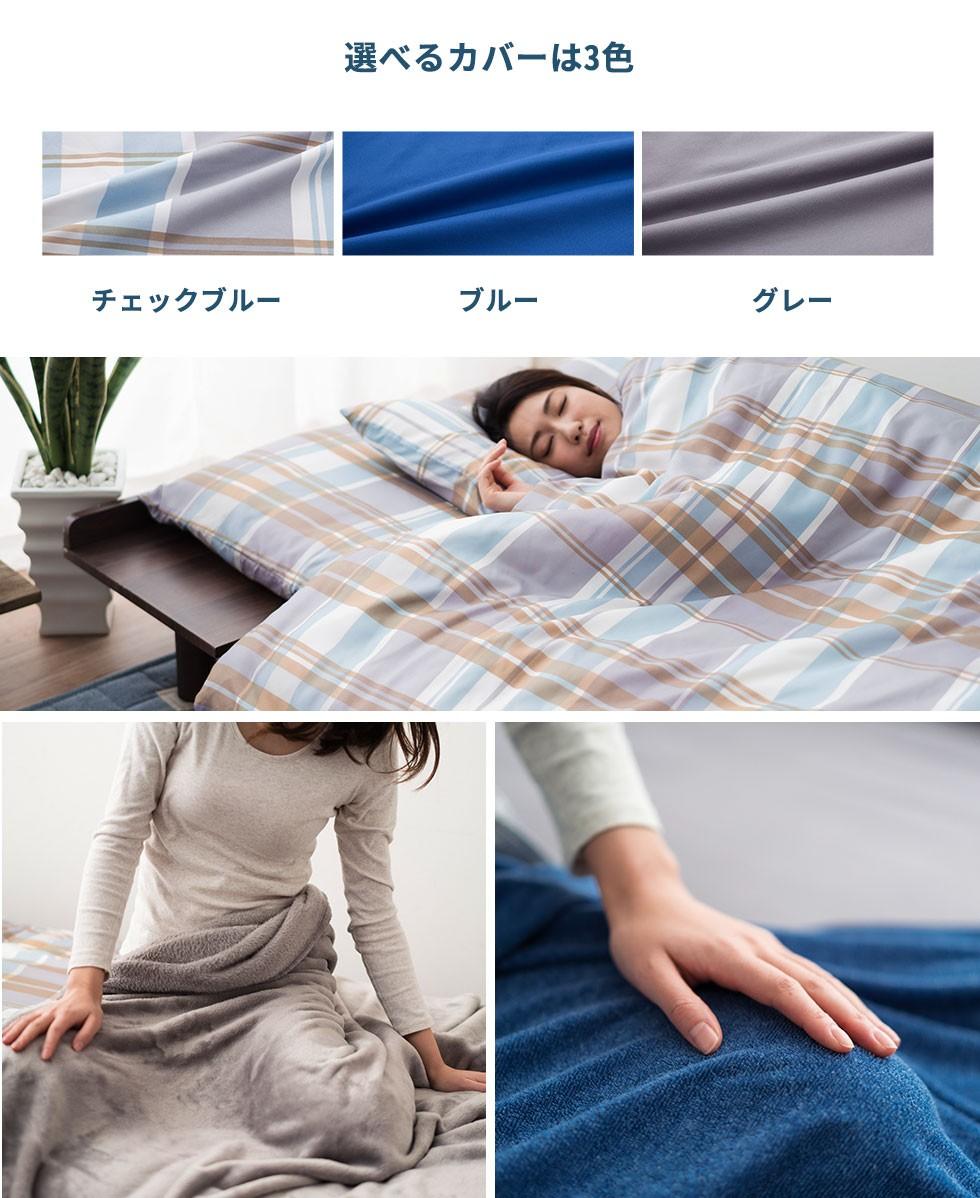 選べるカバーは3色。チェックブルー・ブルー・グレー