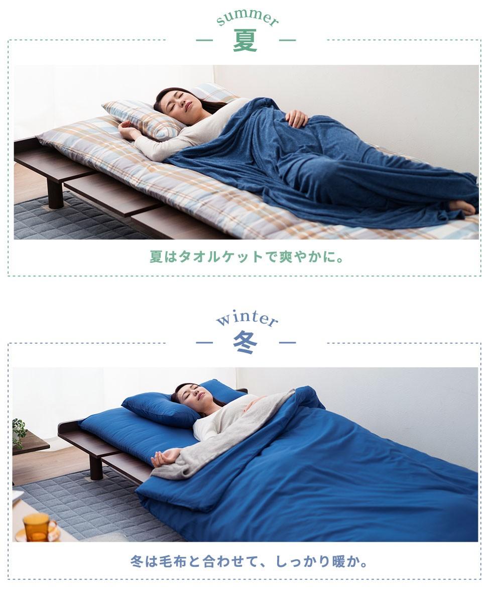 夏はタオルケットで爽やかに。冬は毛布と合わせて、しっかり暖か。