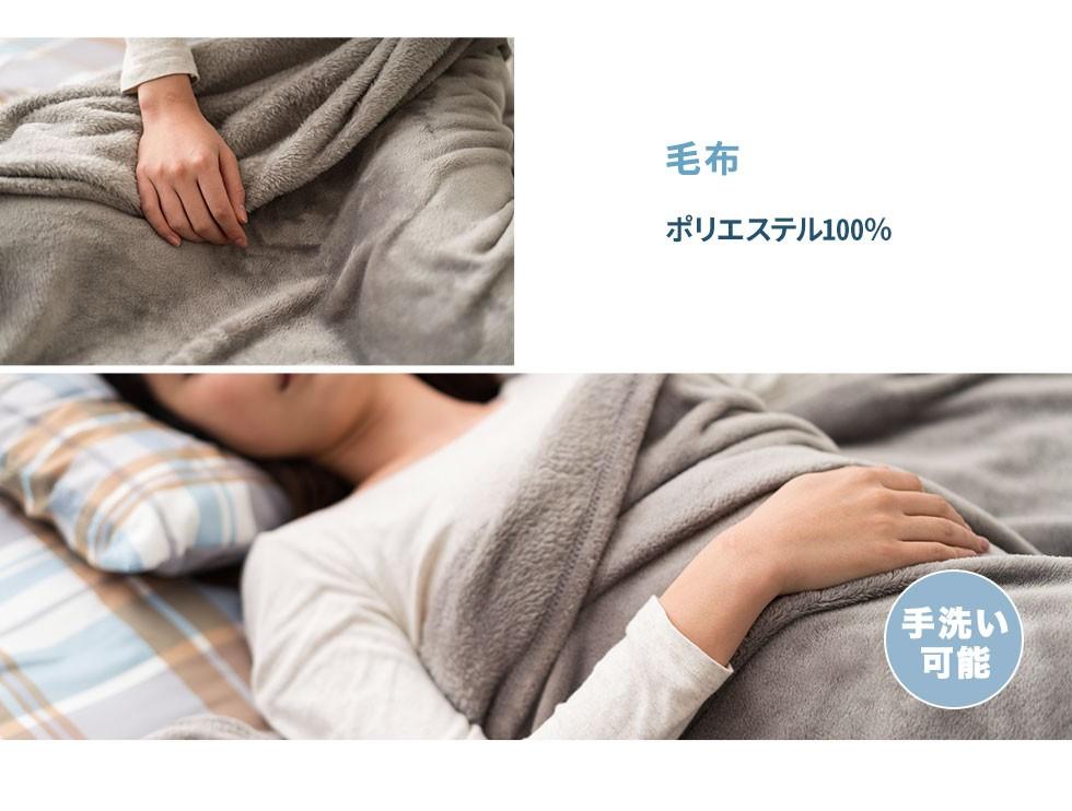 毛布。ポリエステル100%。手洗い可能