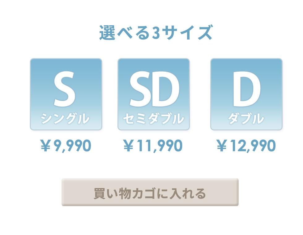 選べる3サイズ。シングル・セミダブル・ダブル