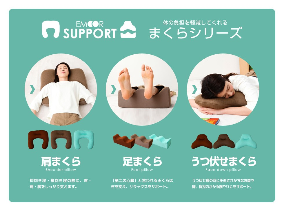 EMOOR SUPPORT 足まくら