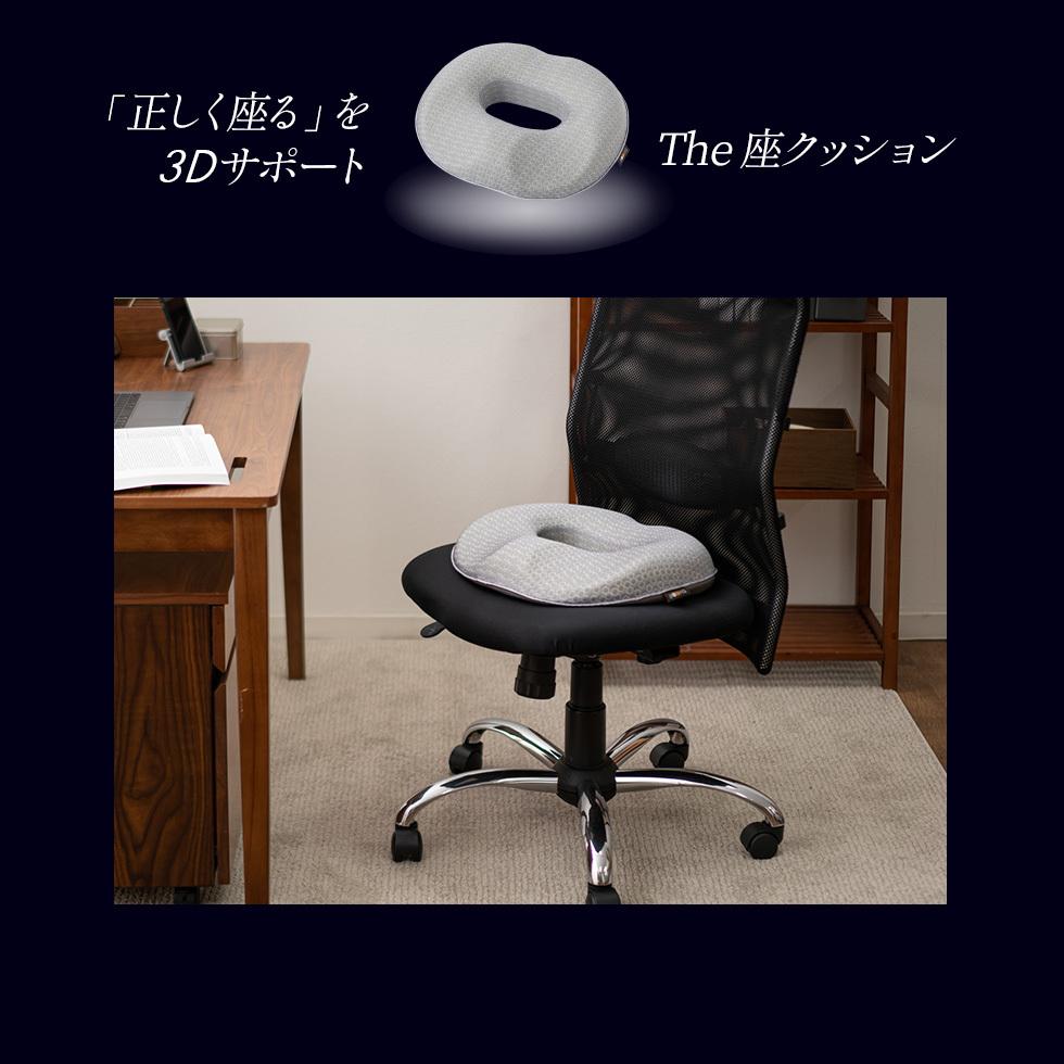 「正しく座る」を3Dサポート