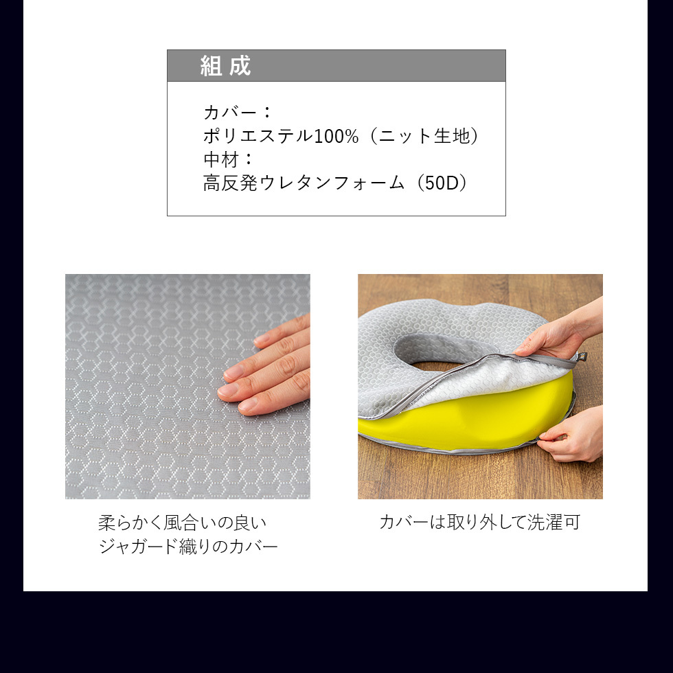 柔らかく風合いの良いジャガード織のカバーは取り外して洗濯可能。