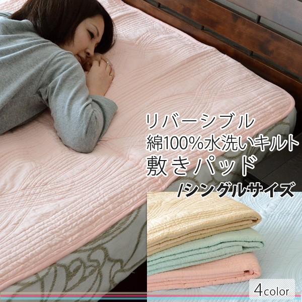 水洗いキルト敷きパッド