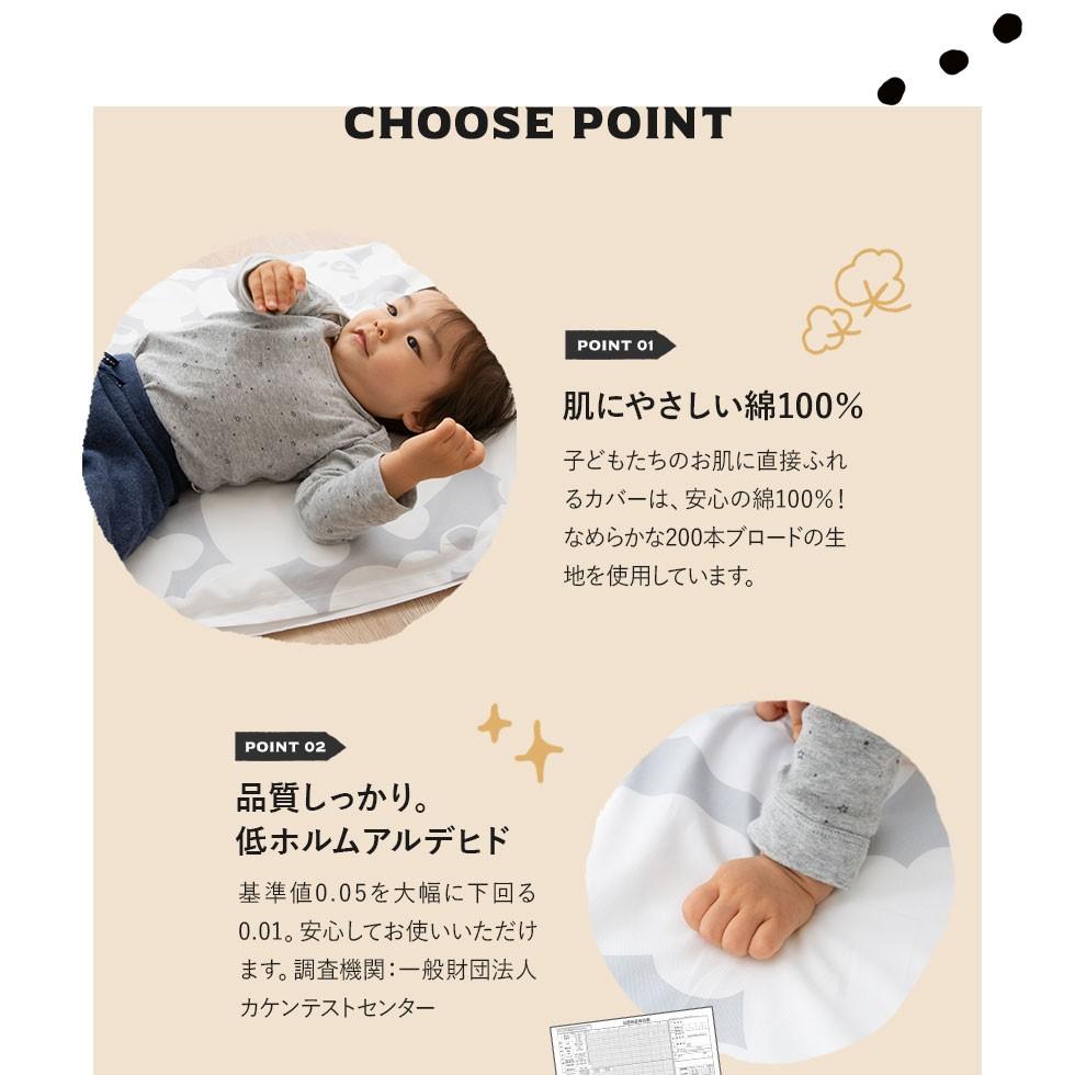 子供たちのお肌に直接触れるカバーは、安心の綿100%!品質もしっかり。基準値0.05を大幅に下回る0.01の低ホルムアルデヒド