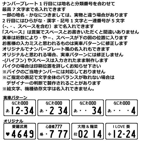 ナンバープレートは桁数により・や−、スペースが図の位置に入ります