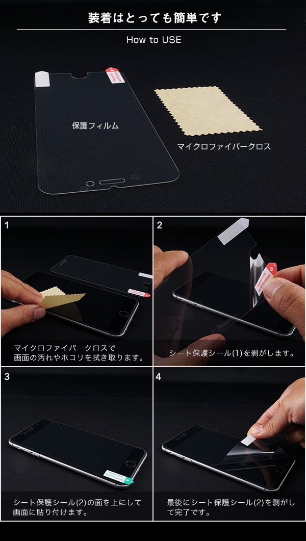iPhone 保護フィルム貼り付け手順