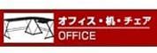 オフィス・机