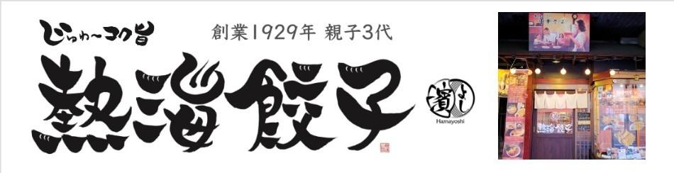 創業1929年 熱海餃子 濱よし
