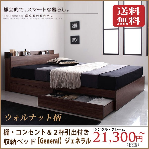 高機能&激安収納ベッド!
