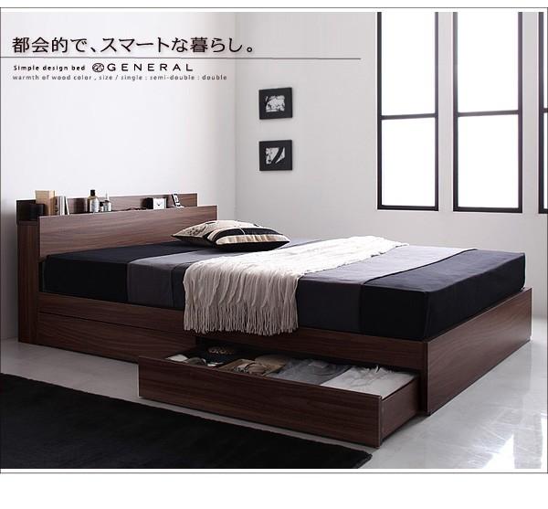 棚・コンセント付き収納ベッド【General】ジェネラル【送料無料】【代引き無料】【即日出荷】