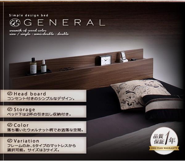 ウォルナット柄激安棚・コンセント付き収納ベッド【General】ジェネラル【送料無料】【代引き無料】
