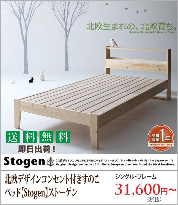 格安すのこベッド・シングル・フレーム、北欧天然木パイン材&桐すのこ使用!【送料無料】