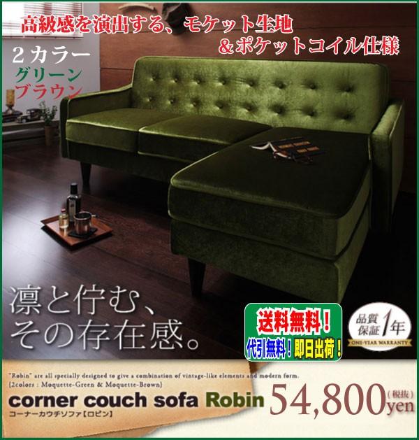 コーナーカウチソファ【Robin】ロビン【送料無料!】【代引無料!】【即日出荷】