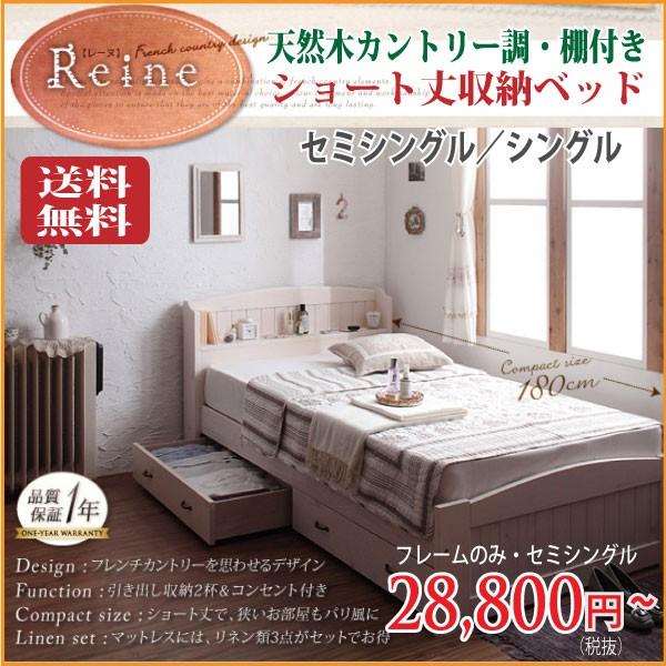 ショート丈天然木カントリー調コンセント付き収納ベッド