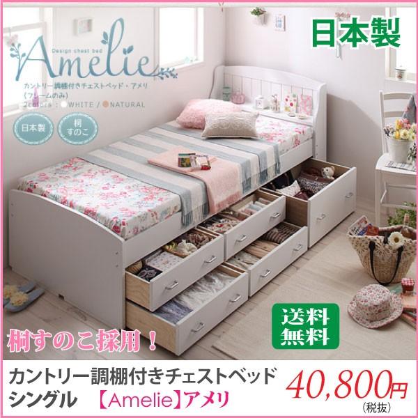 日本製!桐すのこ大容量収納ベッド【送料無料】
