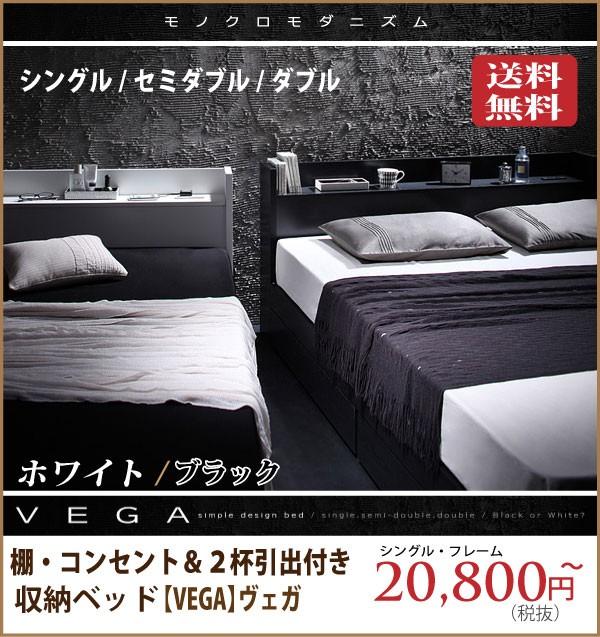 激安!棚・コンセント付き収納ベッド【VEGA】ヴェガ