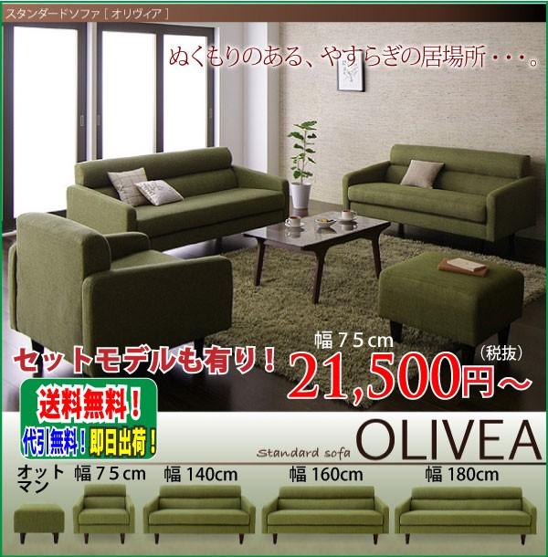 格安!高級感のある混色の織り地ソファ【OLIVEA】オリヴィア
