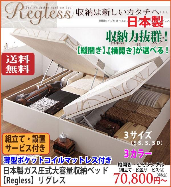 組立設置サービス付収納ベッド、棚・コンセント付きガス圧式リフトアップ収納ベッド