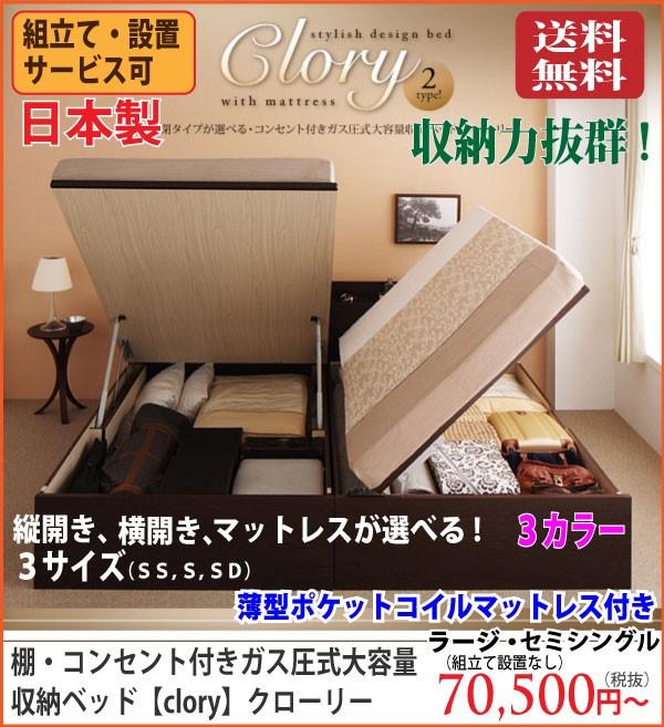 格安&組立設置サービス付!日本製ガス圧式大容量収納ベッド【clory】クローリー【送料無料!】