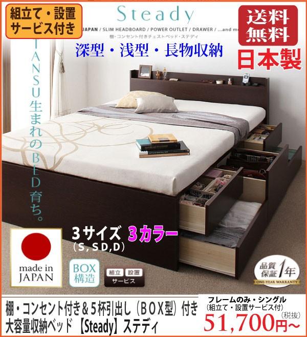 格安日本製!棚・コンセント付き大容量収納ベッド「組立設置付き」フレームのみ・シングル