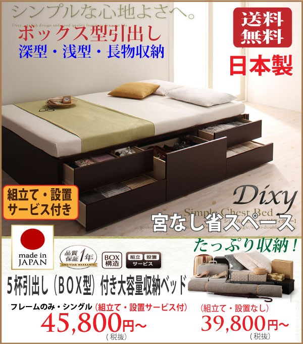 格安日本製!大容量収納チェスとベッド「組立設置付き」フレームのみ・シングル【Dixy】ディクシー