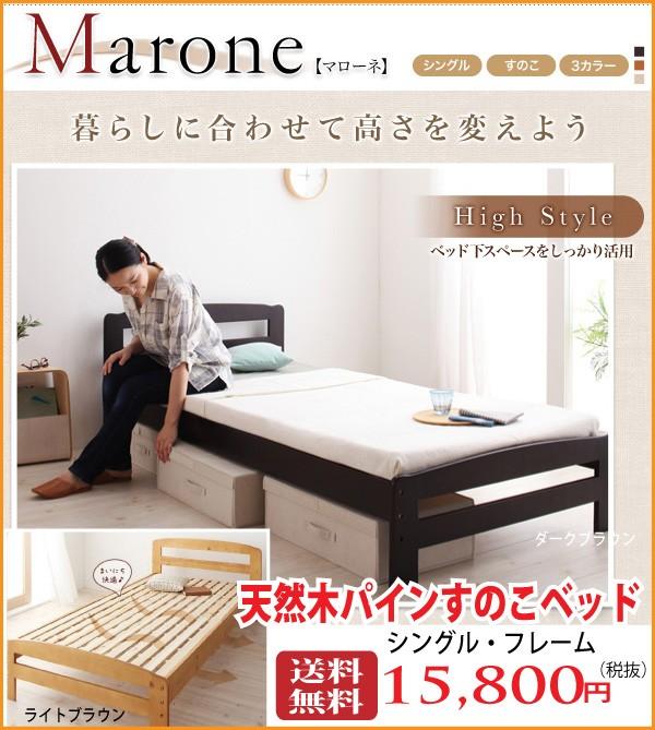 格安シンプルデザインすのこベッド