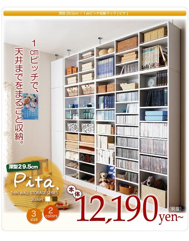 1cmピッチ収納ラック 深型29.5cm【pita】ピタ 本体幅44cm