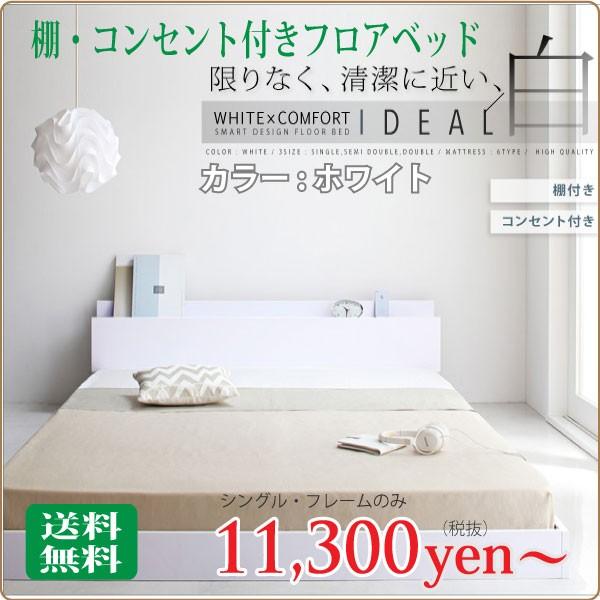 限りなく清潔に近い、白いベッド!