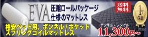 格安ベッド用マットレス!圧縮ロールパッケージ仕様マットレス!【送料無料】
