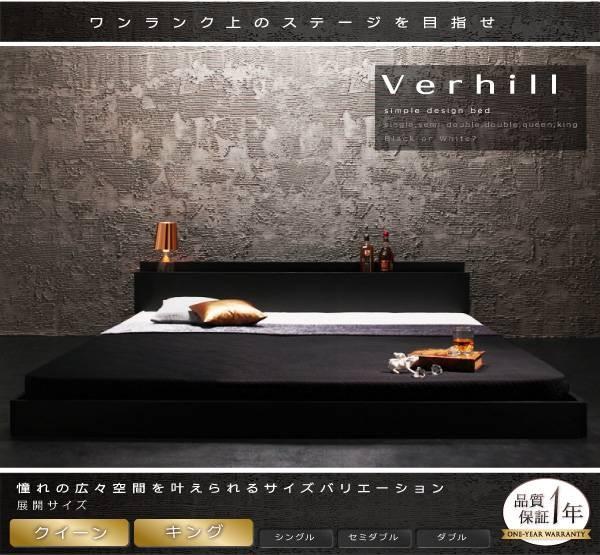 棚・コンセント付きフロアベッド【Verhill】ヴェーヒル フレームのみクイーン