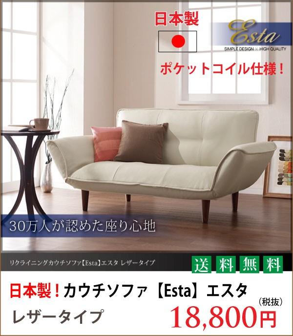 カウチソファ【Esta】エスタ