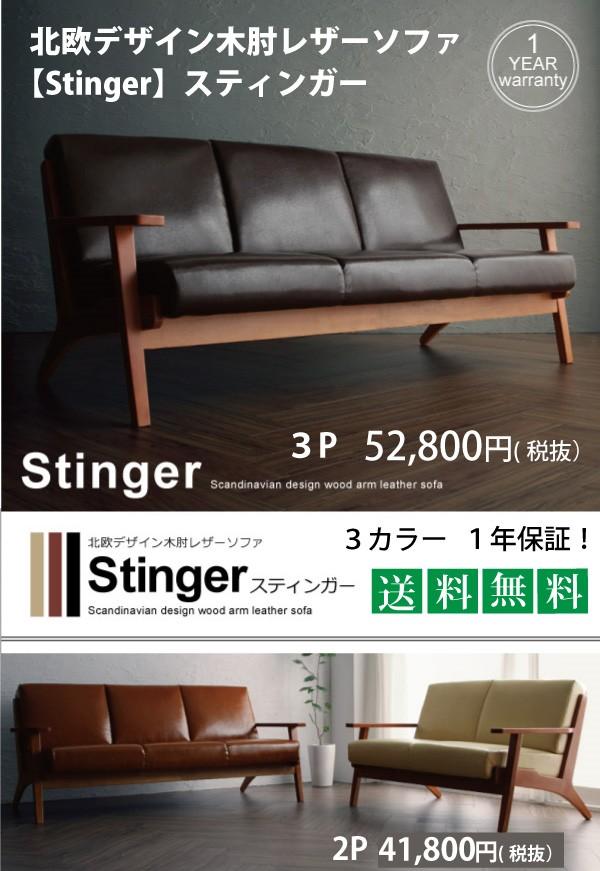 北欧デザイン木肘レザーソファ[Stinger]スティンガー 3人掛け 2人掛け[送料無料]
