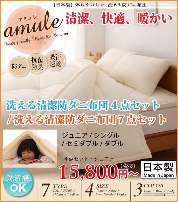 【日本製】格安!洗える清潔防ダニ布団4点セット