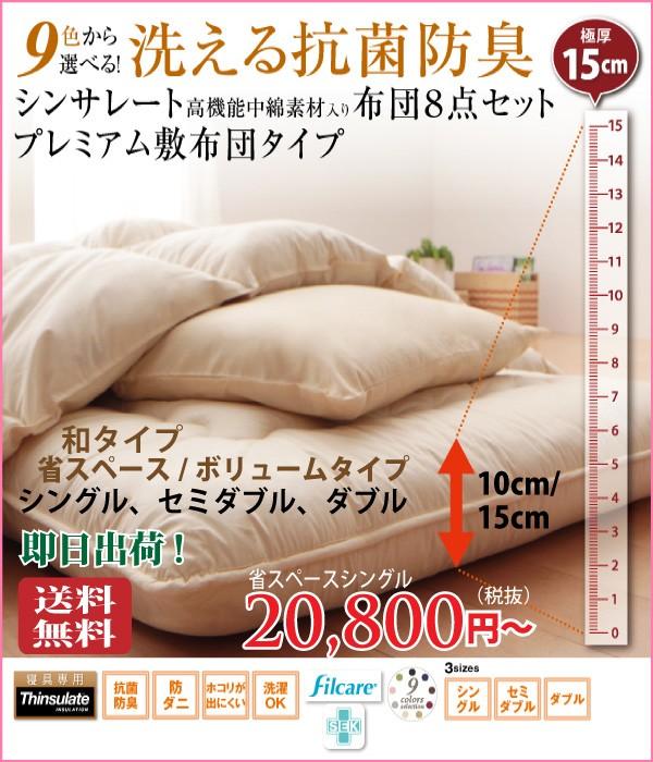 9色から選べる!洗える抗菌防臭シンサレート高機能中綿素材入り布団8点セット
