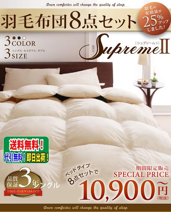 激安!羽毛布団8点セット【Supreme2】シュプリーム2