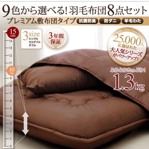 10cm厚敷き布団付き羽毛布団8点セット・シングル(省スペースタイプ)