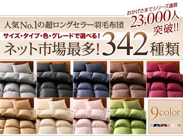 9色から選べる!羽毛布団8点セット【送料無料・代引無料】【即日出荷】