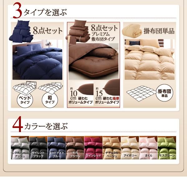 9色羽毛布団8点セット・3年保証付き【送料無料・代引無料】【即日出荷】