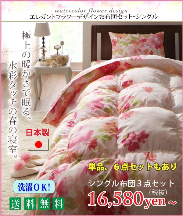 日本製!洗える花柄布団3点セット/6点セット シングル 【送料無料!】