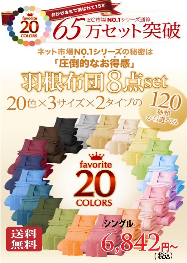 新々20色羽根布団8点セット和タイプ・シングル 【送料・代引き無料!】【即日出荷】