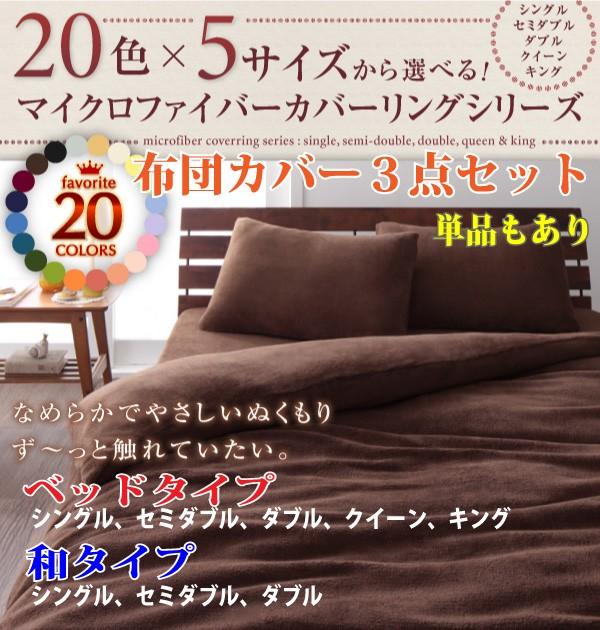 20色マイクロファイバー布団カバー3点セット・和タイプ/ベッドタイプ【即日出荷】