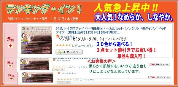 楽天ランキング入賞人気布団かばー、20色マイクロファイバー布団カバー3点セット