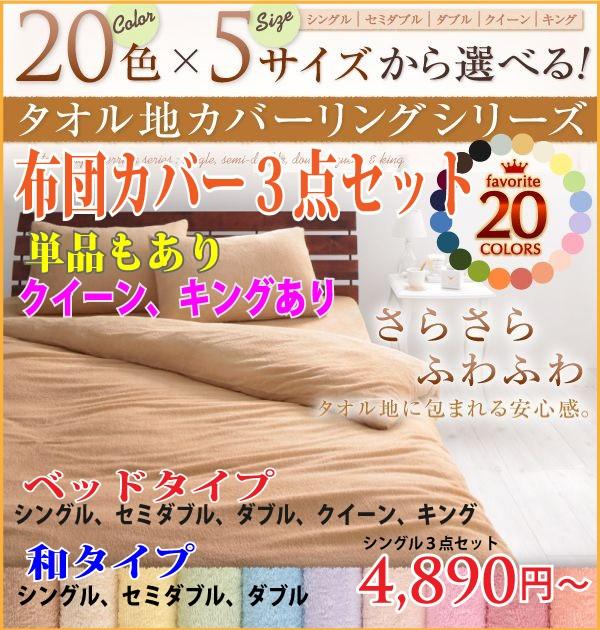 20色タオル地布団カバー3点セット・和タイプ/ベッドタイプ