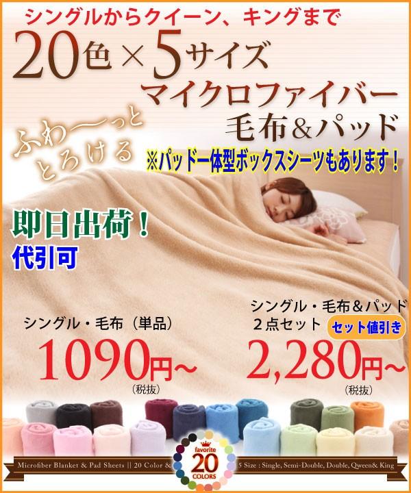 激安!20色から選べるマイクロファイバー毛布&パッド2点セット/単品、シングル〜クイーン、キング