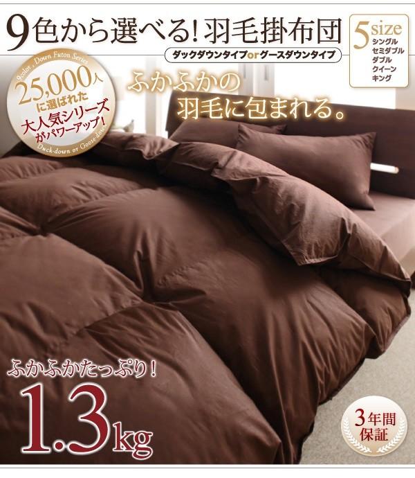 格安カラフル9色羽毛掛布団【送料無料】