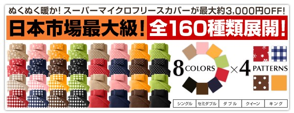 32色柄から選べるスーパーマイクロフリースカバー3点セット・和タイプ/ベッドタイプ【即日出荷】
