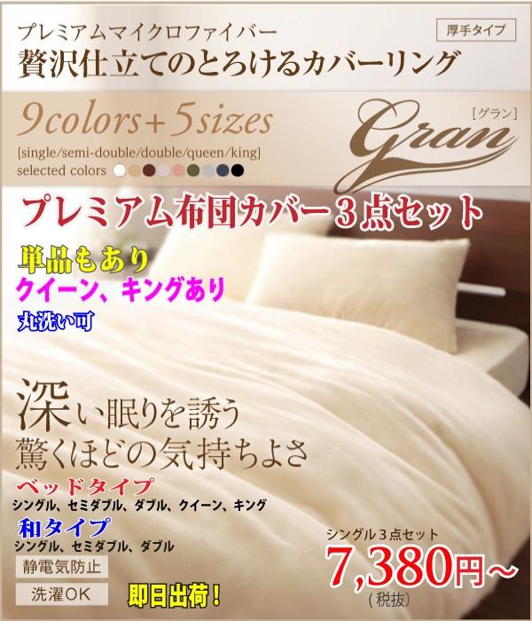 9色プレミアムマイクロファイバー贅沢仕立てのとろける布団カバー3点セット【gran】グラン