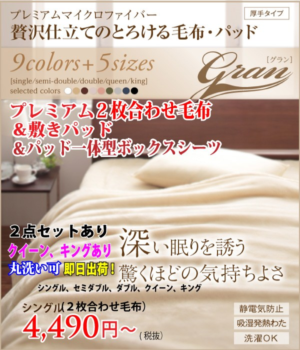 9色プレミアムマイクロファイバー贅沢仕立てのとろける【毛布】【gran】グラン